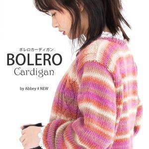 無料編み図ボレロ☆ひとつボタンのちょっとレトロな短めボレロカーディガン