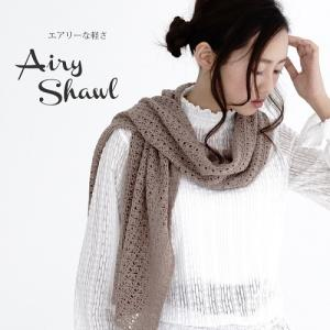 無料編み図ショール☆エアリーな軽さが魅力♪薄手で暖かなショール