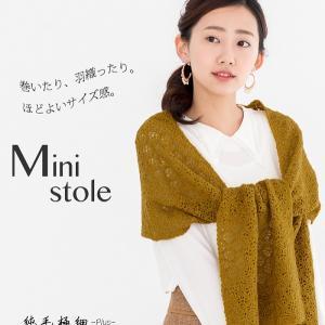 無料編み図ショール☆巻いたり、羽織ったりほどよいミニストール