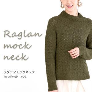 無料編み図プル☆ベビーアルパカ100%の毛糸でラグランモックネックセーター
