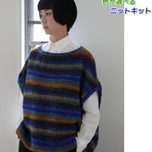 ベストの手編みセット☆カラフルな色合いとゆったりデザインのプルオーバータイプ