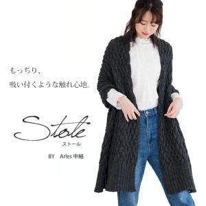 無料編み図大判ストール☆たっぷりサイズのアルパカ毛糸100%の羽織りもの