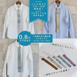 メンズ編み図プレゼント☆父の日のプレゼントにもおすすめ♪ニットタイ