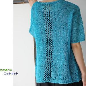 半袖セーターの手編みセット☆後ろ身頃の模様が魅力♪麻と和紙のコラボのお糸でゆったりサイズ