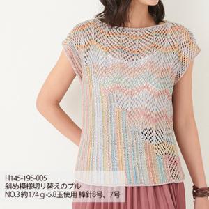 プルオーバー編み図プレゼント☆切り替え模様が技あり!フレンチ袖のプル