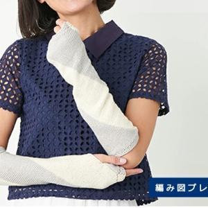 アームカバー編み図プレゼント☆バイカラーですっきりと日焼け防止の手編み小物