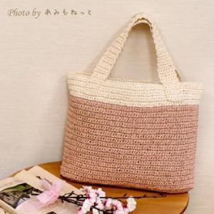 もらえる無料編み図バッグ☆丈夫な和紙のお糸で編む大ぶりお買い物バッグ