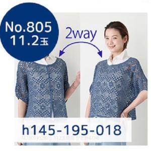 もらえる無料編み図カーディガン☆2way使用の半そでプル&カーディガン