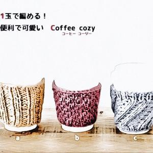 無料編み図☆1玉で編めちやうコーヒーコージー