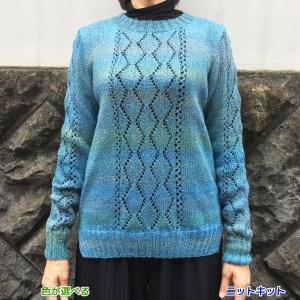 セーター手編みセット☆初秋から着られる薄手セーター棒針編み透かし模様
