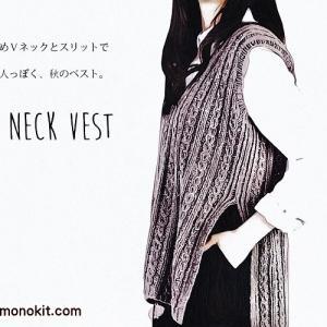 無料編み図☆深めVネックとスリットで大人っぽい、秋のロングベスト