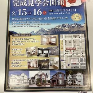 現場見学会のお知らせ!!