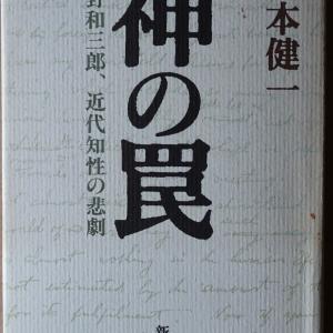 太宰治を読む〔309〕