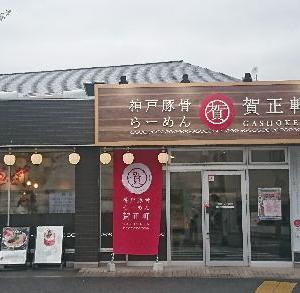 神戸豚骨らーめん賀正軒~とんこつラーメン3兄弟!