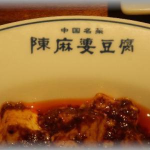 しびれる! 陳麻婆豆腐 ~ルクア大阪店