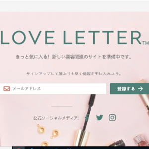 iHerbの新しい美容関連のサイト、LOVE LETTERが気になる!