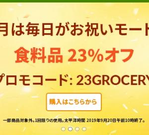 今週のiHerbセール情報。食品、Now Foods、Solaray、Life-flo、NatraBioが23%オフです!
