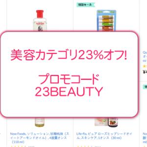 美容カテゴリ23%オフ!iHerbの検索のコツ&トライアル商品の割引適用について