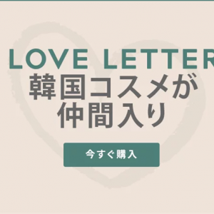 iHerbから韓国コスメ・E.L.F.・Real Techniques・Physicians FormulaがLOVE LETTERに移動しています