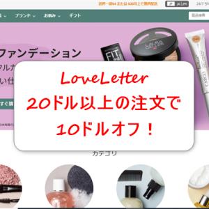 LoveLetterで20ドル注文すると、10ドル(約1099円)割引してくれるキャンペーン!18日午前3時まで