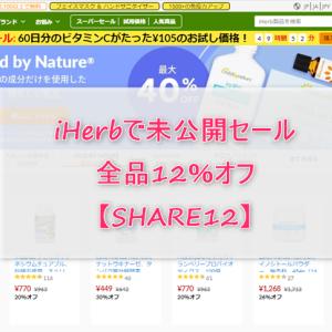 iHerbで未公開セール!12%オフのプロモコードが出ました♪