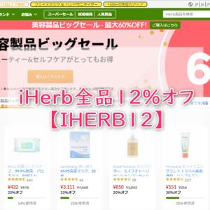 iHerb全品12%オフのプロモコード&iHerb初回購入割引コード