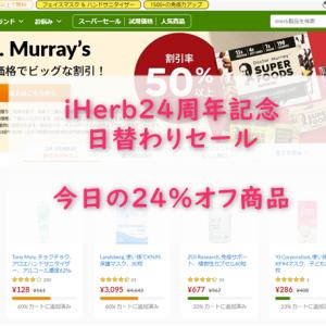 【iHerb】今週のセールと今日の24%+5%オフ!