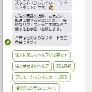 iHerbへの質問、返品、トラブルの解決方法と問い合わせ先、カスタマーサポートの日本語チャットは直接話せる件