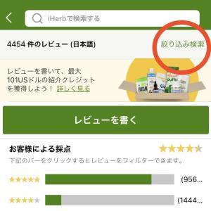 iHerbアプリで日本語レビューだけ絞りこむのが、こんなに簡単だったことにビックリした話。