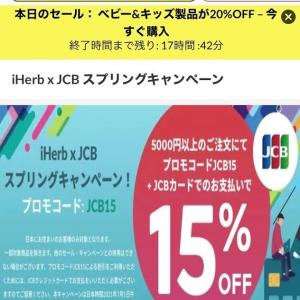 JCB×iHerbのスプリングキャンペーン!5000円以上の注文で【JCB15】を入力すると全品15%オフ