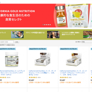 iHerbで食品セールがスタート!!20+5%オフです!一回目の私のお買い物リスト。