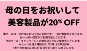 iHerbで美容全体が20%オフ!プロモコード【MOTHERS21】今週の全セール情報