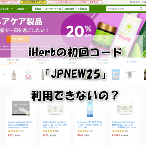 iHerbのプロモコード「JPNEW25」が使えないので聞いてみました。iHerbをよりお得に買う方法