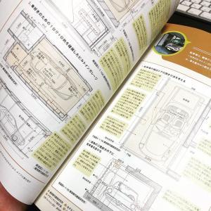 「建築知識」ガレージ周りの記事などに協力しました