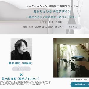 あかりとひかりのデザイン トークセッション 6/10(日)15:00〜