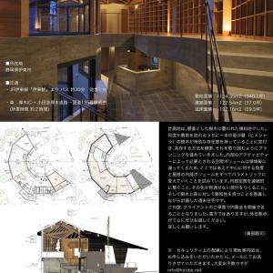 「PHASE DANCE(伊豆高原の別荘)内覧会について