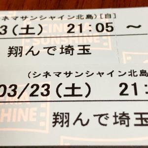 『翔んで埼玉』観てきました