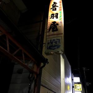 文化財レベルの看板が目印のお店です。