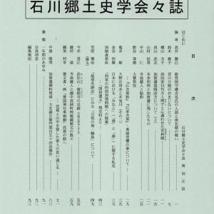 『石川郷土史学会々誌』52号を発行 2019年 12月 鮎論文を3前メ投稿