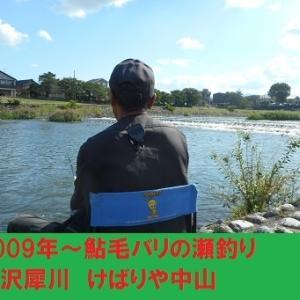 「瀬釣り鮎毛バリ」2009年9月22日 レポート
