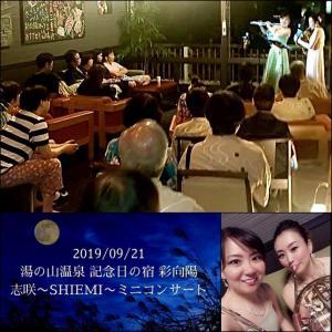 2019/09/21  湯の山温泉 彩向陽 ロビーコンサート