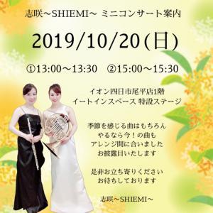 2019/10/20 イオン四日市尾平店ミニコンサート案内