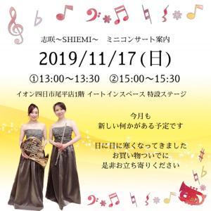 明日(2019/11/17)午後はイオン四日市尾平です!
