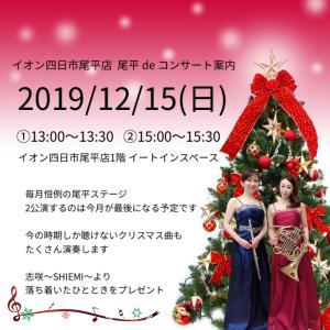2019/12/15 イオン尾平の日です!