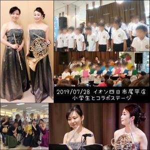 2019/07/28 イオン四日市尾平店 スペシャルコンサート
