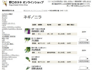 種子法廃止で日本農業を独占ユダヤ資本の餌食にしていいのか
