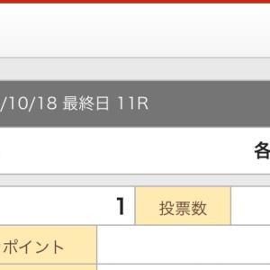 10月18日の狙い打ち!!小田原競輪!!