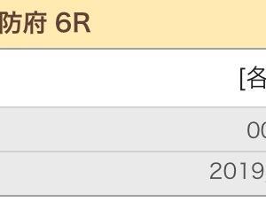 11月15日の結果!!防府競輪!!和歌山競輪!小松島競輪!蒲郡競艇!!