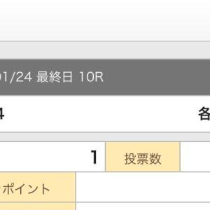 1月24日の結果!!防府競輪!!唐津競艇!!