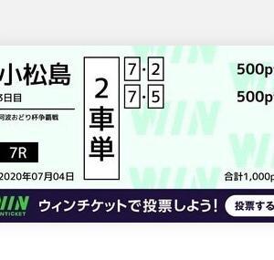 7月4日の狙い打ち!!小松島記念!